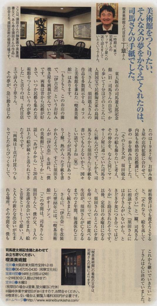「いきいき」2011年6月号