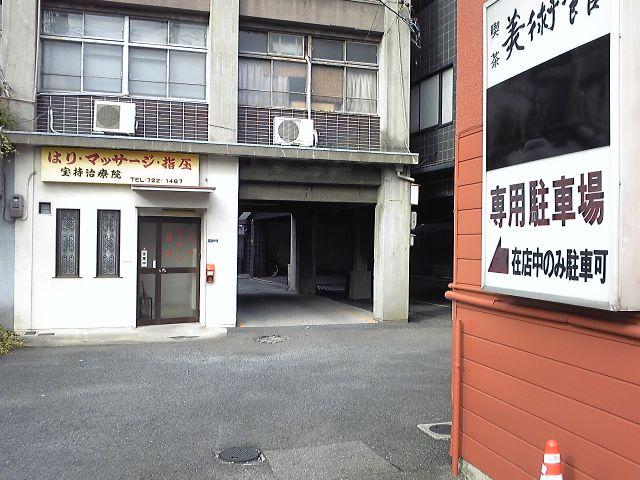 生前の司馬遼太郎さんが通った「宝持治療院」