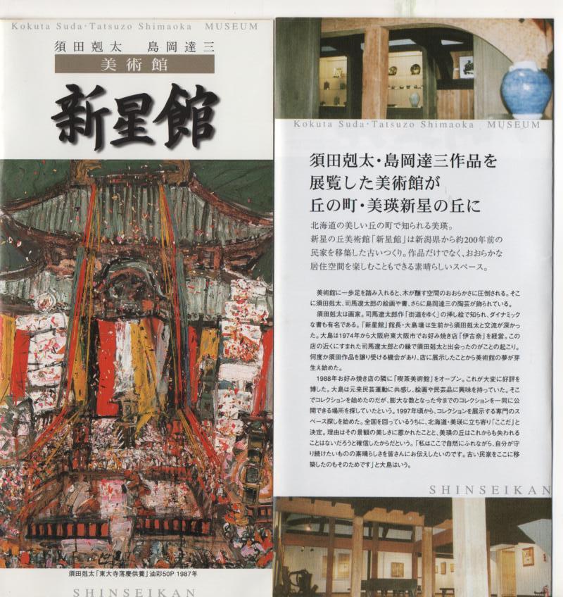 sinseikan-photo1.jpg