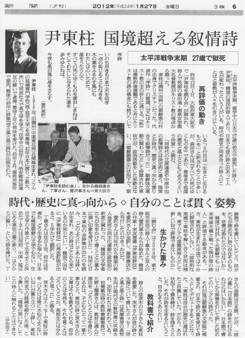 第4回 尹東柱を読む会 朝日新聞掲載